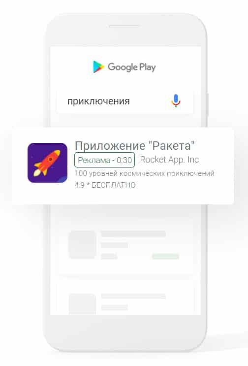 app ads